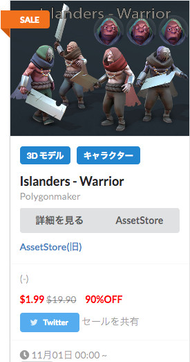 f:id:assetsale:20181101224900j:plain