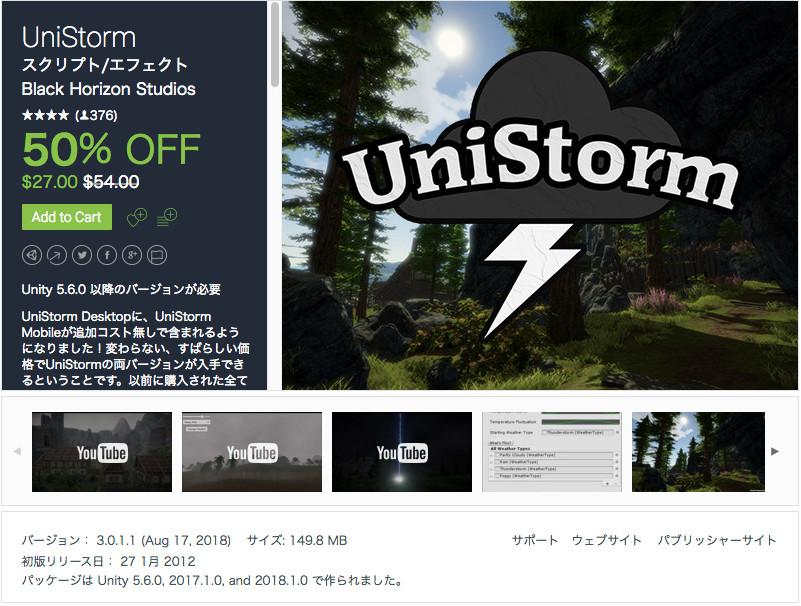 UniStorm