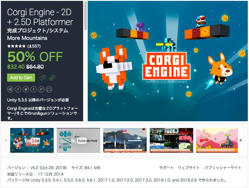 Corgi Engine - 2D + 2.5D Platformer