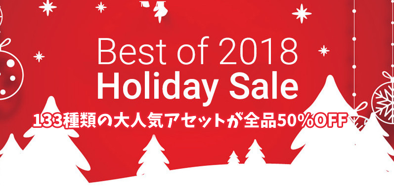 Unity AssetStore Best of 2018 Holiday Sale