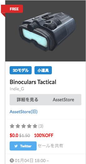 f:id:assetsale:20190106223535j:plain