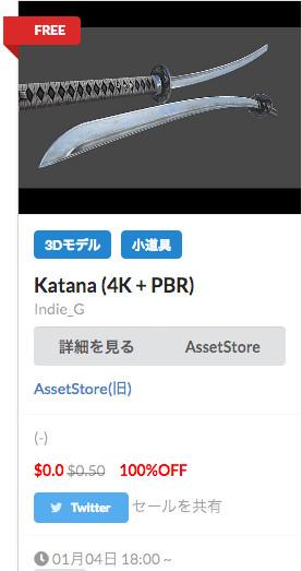 f:id:assetsale:20190106223544j:plain