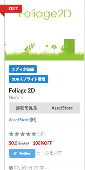 f:id:assetsale:20190201230454j:plain