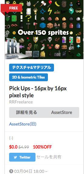 f:id:assetsale:20190305043428j:plain