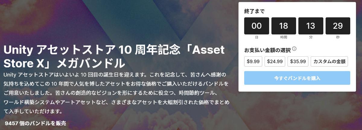 f:id:assetsale:20201111225210j:plain