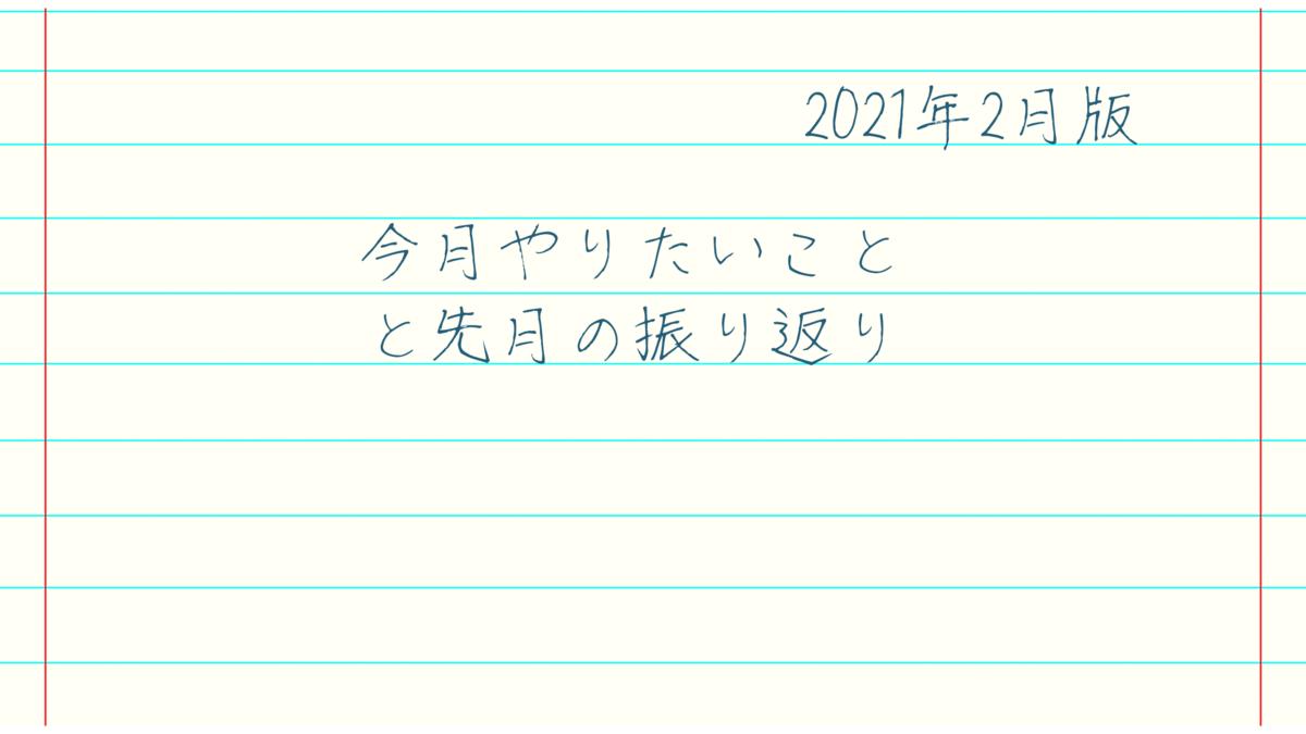 f:id:asssy:20210131200919p:plain