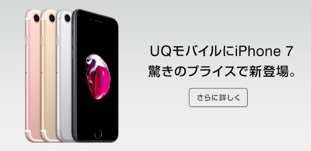 UQ mobileがiPhone 7の販売