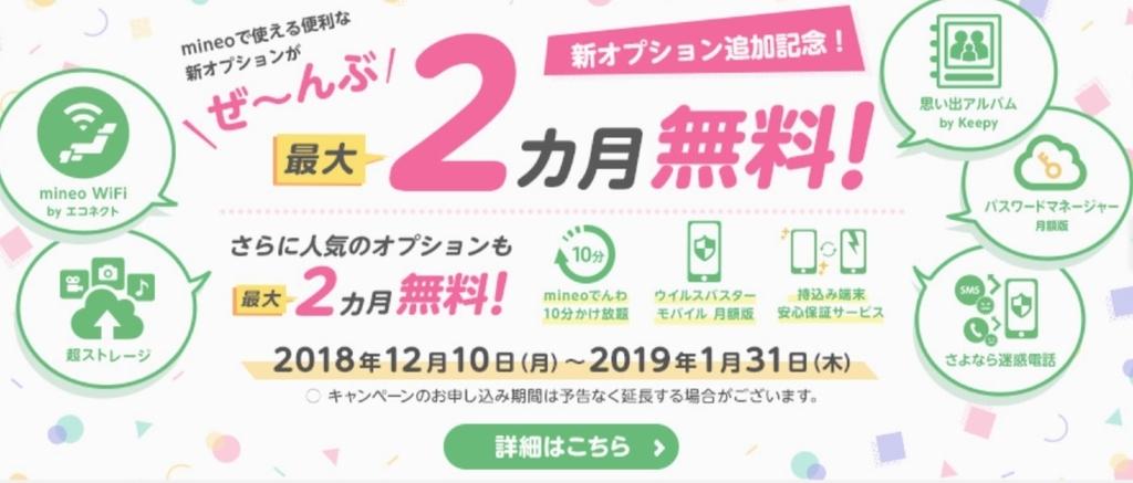 mineo最大2ヶ月無料キャンペーン