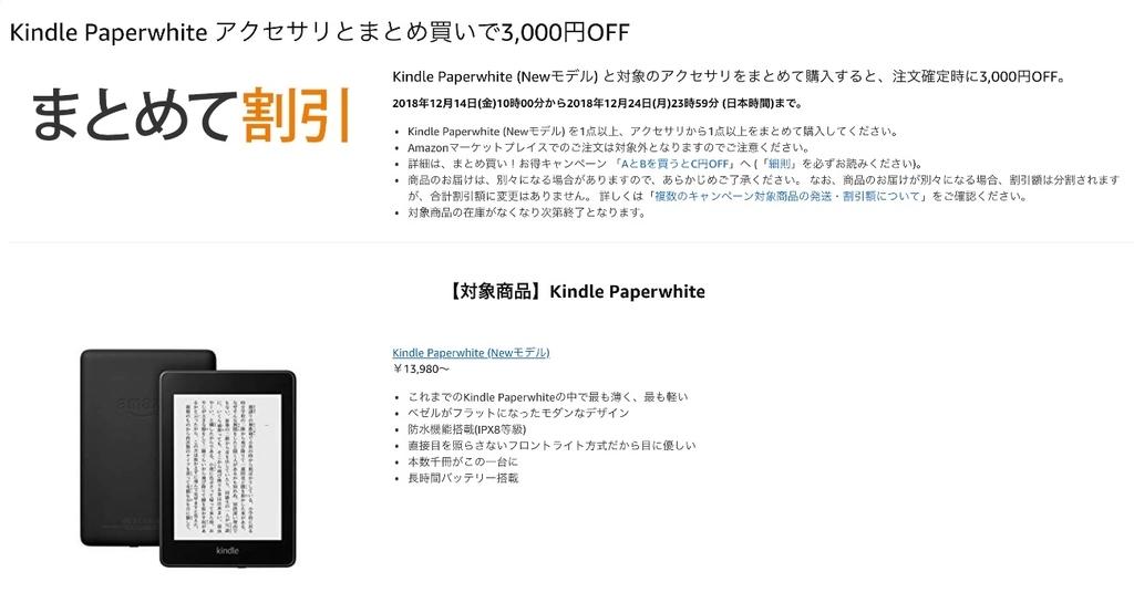 Kindle Paperwhite アクセサリとまとめ買いで3,000円OFF