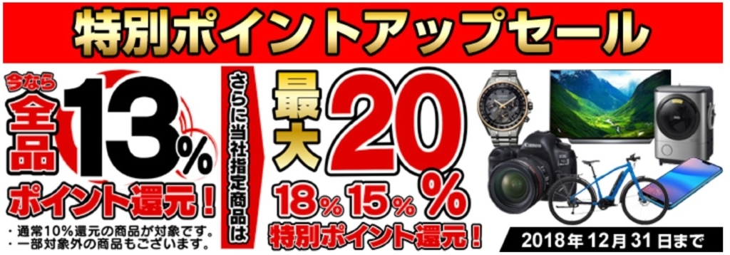 ヨドバシカメラで最大20%ポイント還元セール