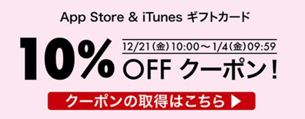 App Store & iTunes ギフトカードが10%OFFになるキャンペーン