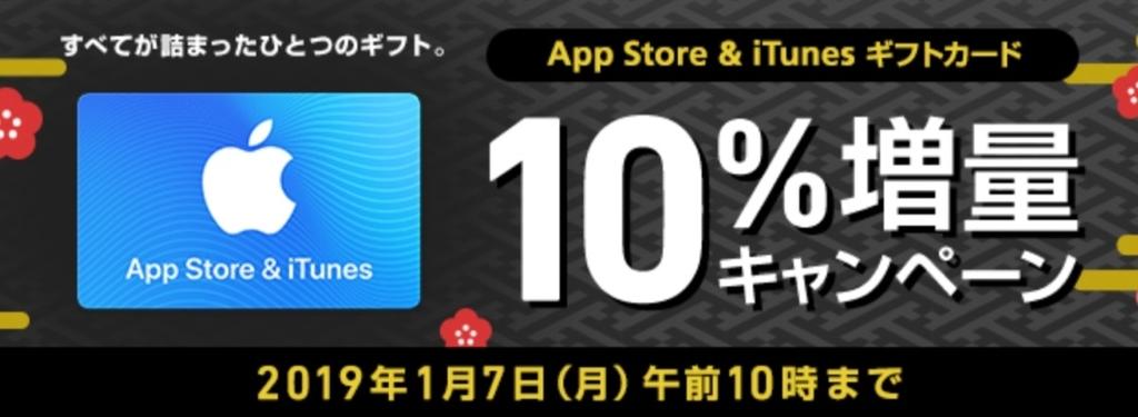 ソフトバンク 10%増量キャンペーン