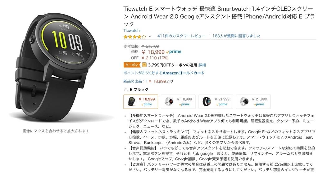 Ticwatch E スマートウォッチ