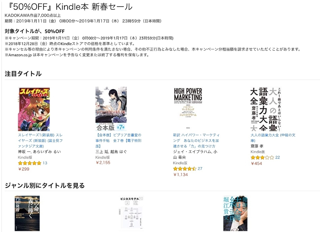 Kindleストア 半額セール