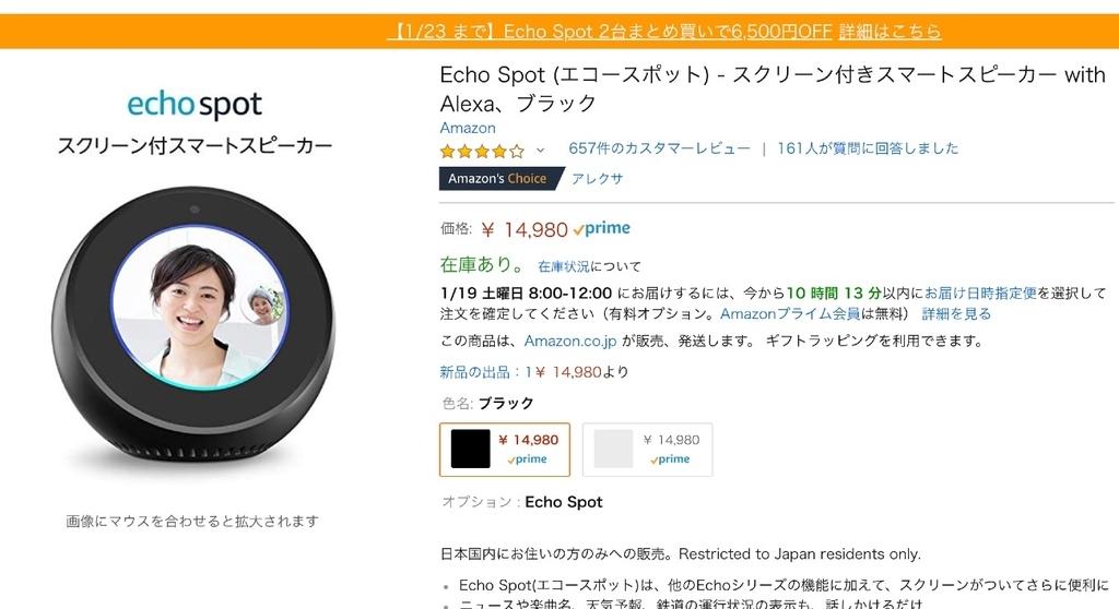 Echo Spot (エコースポット)