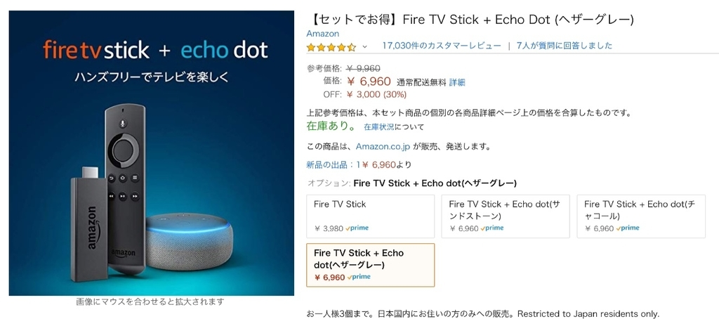 Amazonの「Fire TV Stick」と「Echo Dot」がセットで3,000円オフ