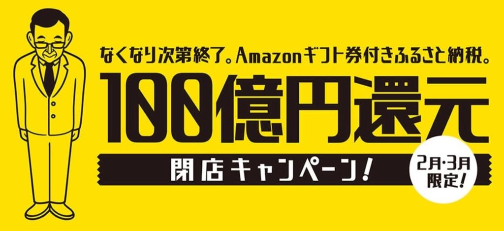 100億円還元 閉店キャンペーン!