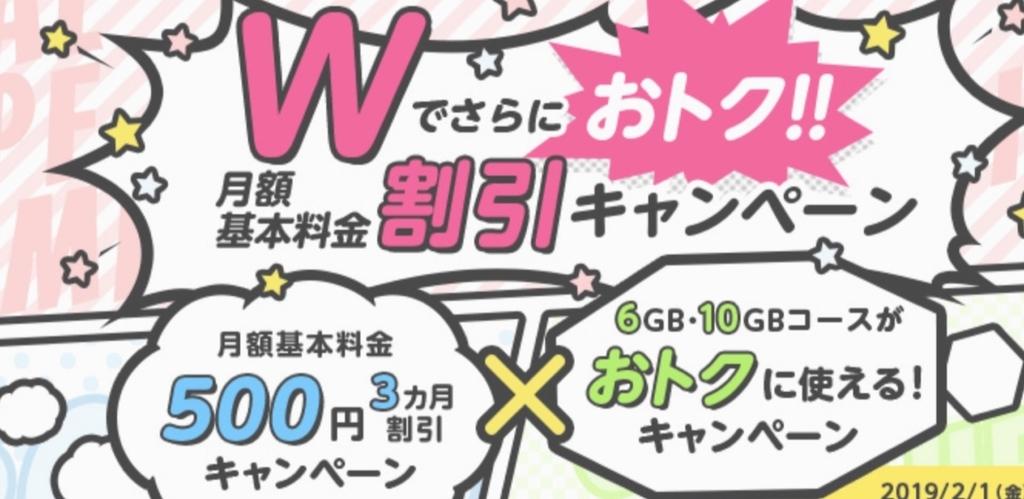 mineo「月額基本料金500円3カ月間割引キャンペーン」