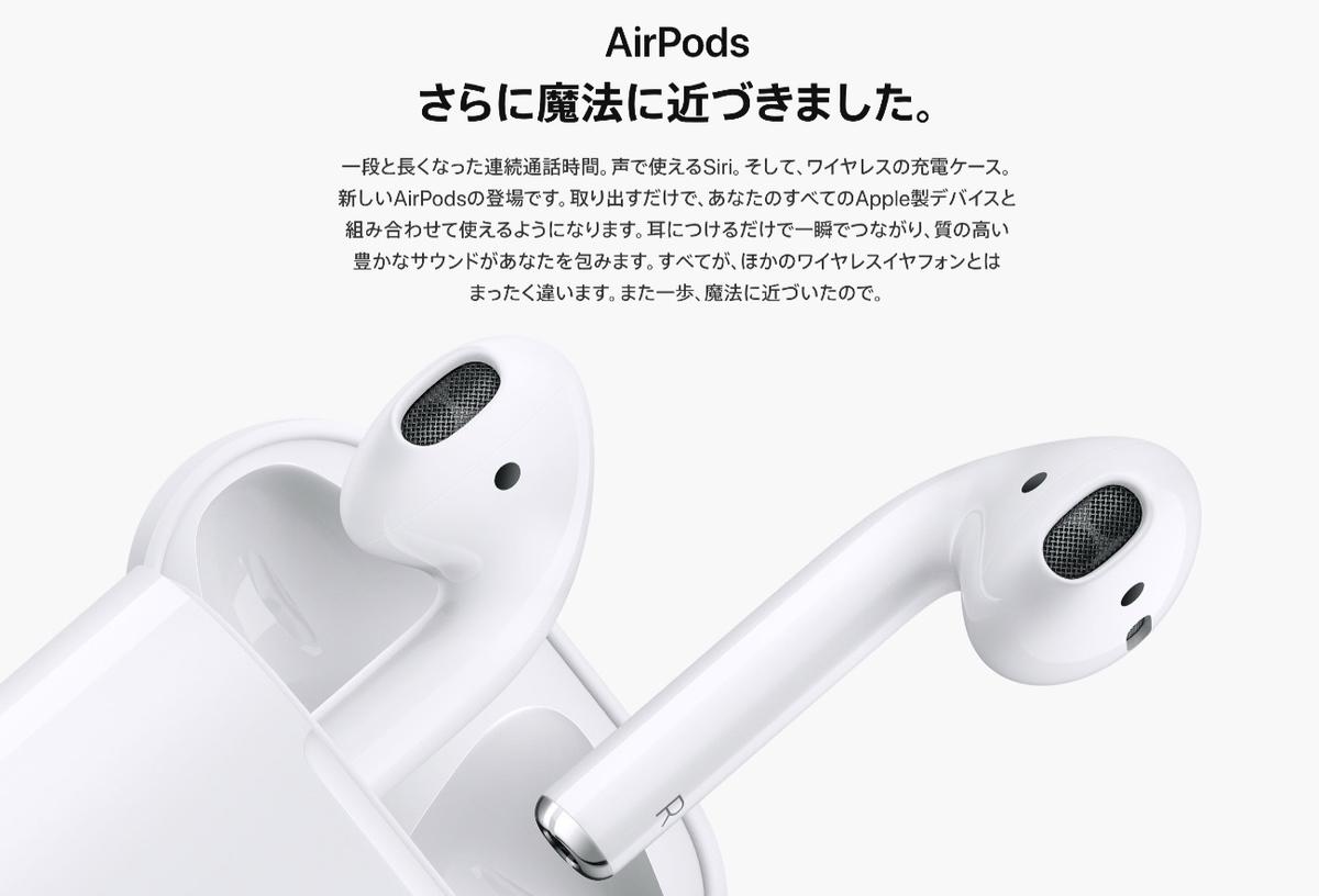 新型「AirPods」