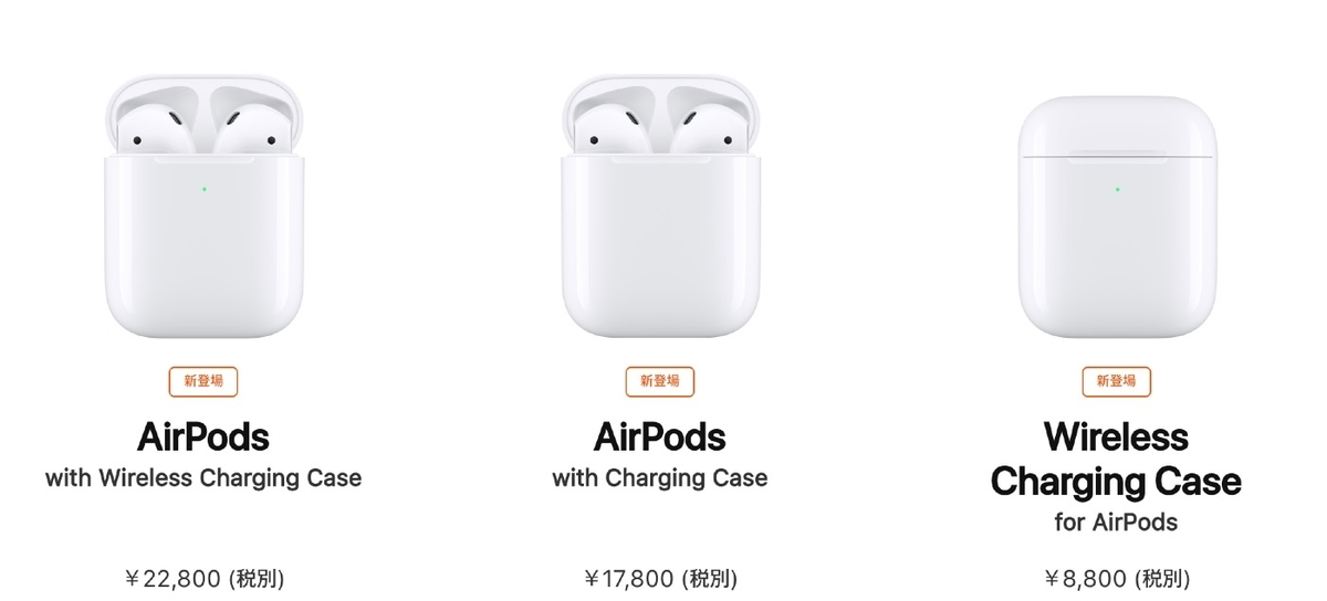 新型「AirPods」と「Wireless Charging Case」の価格