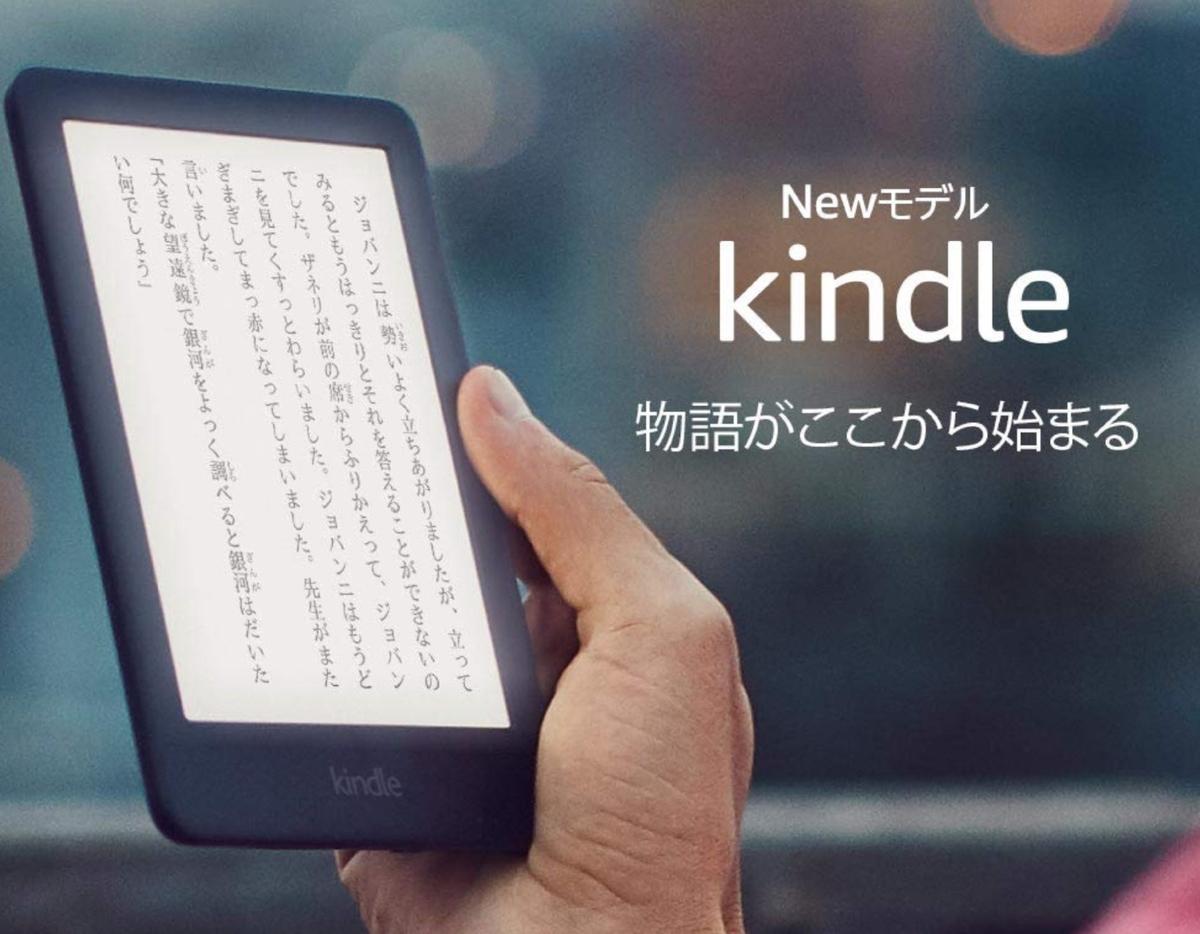 新型『Kindle』