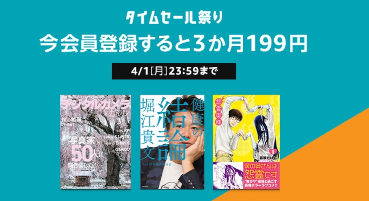 「Kindle Unlimited」