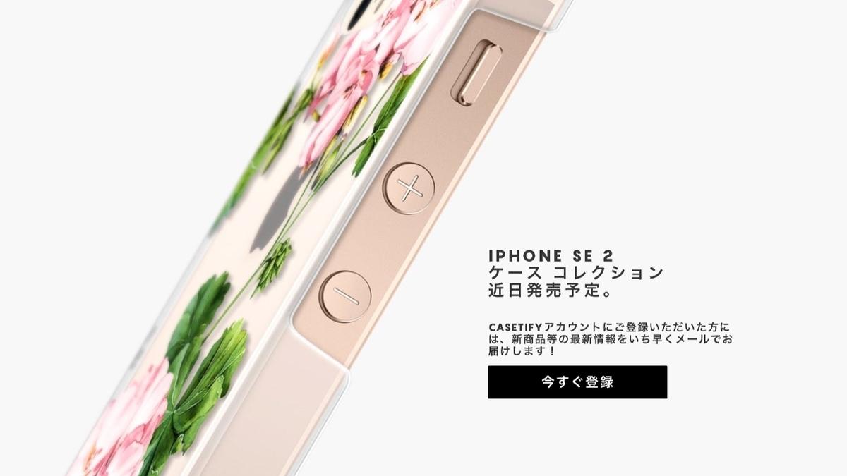 iPhone SE 2ケースコレクション