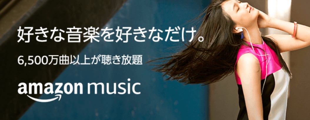 MP3ダウンロードでAmazon Music Unlimitedが 90日間お試し可能