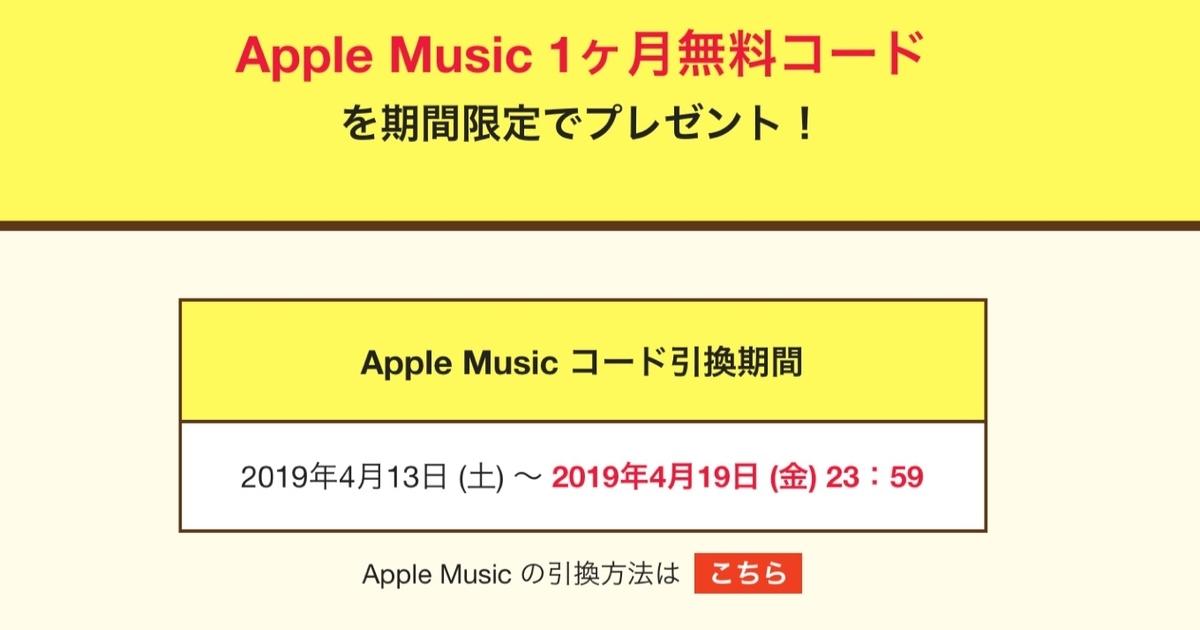 Apple Music1ヶ月無料コードプレゼント