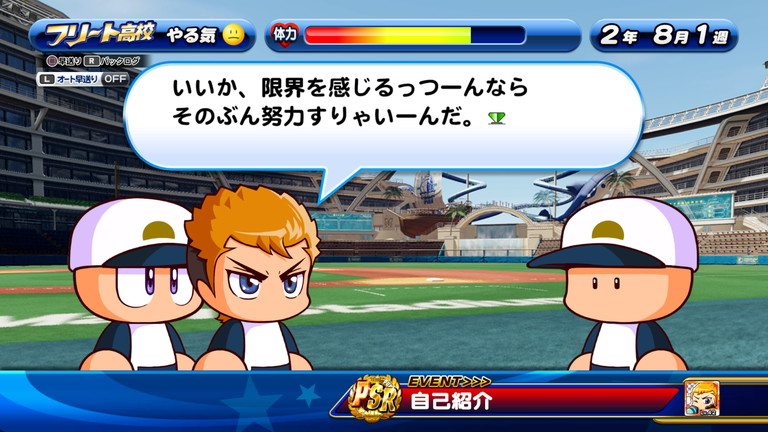 三塁手 の パワプロ 至高