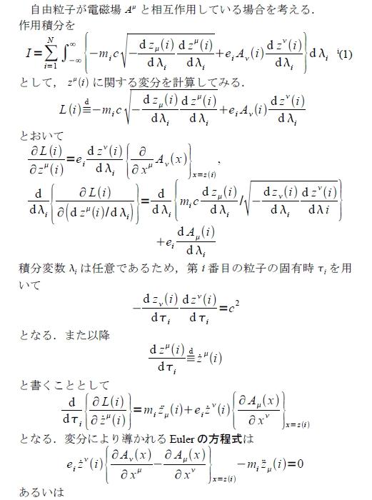 相対論的力学:Hamiltonの原理(...