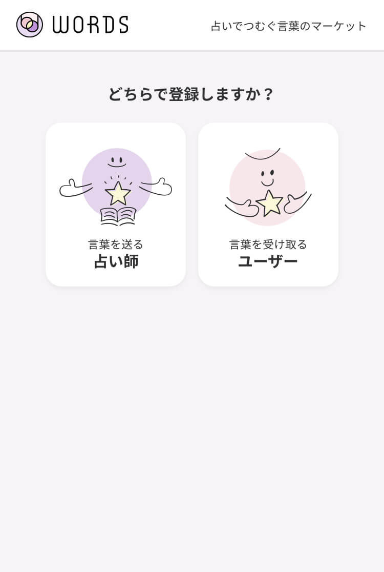 占い師かユーザーか選択する画面