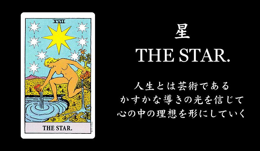 f:id:astrotarot:20201011052243j:plain