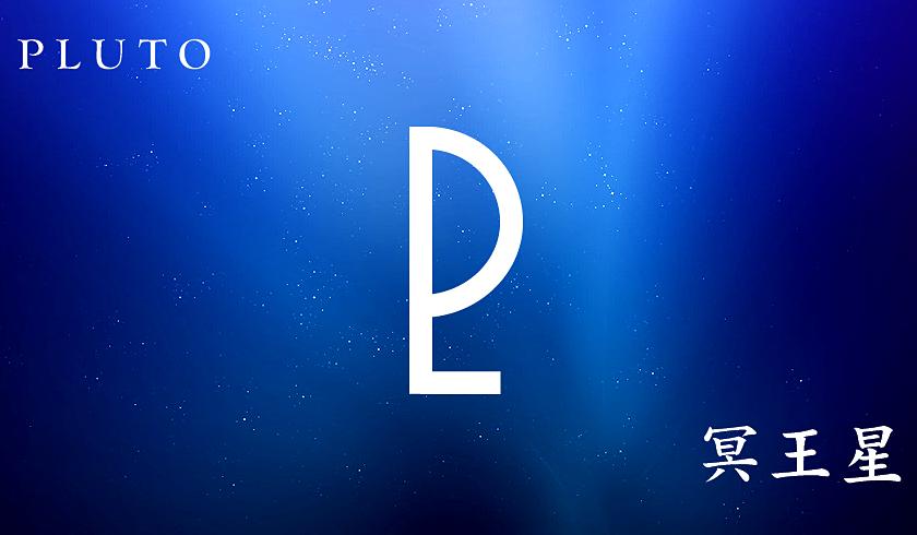 f:id:astrotarot:20201217151846p:plain