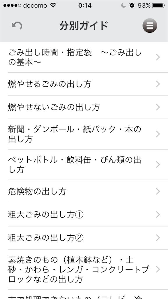 f:id:asuka-hiraya:20161116001755p:image