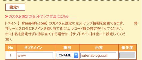 f:id:asuka-hiraya:20170101144243p:plain