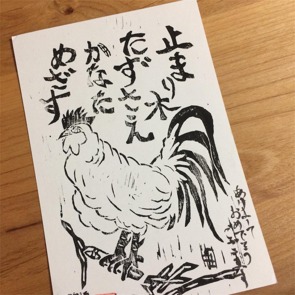 f:id:asuka-hiraya:20170101200409j:image