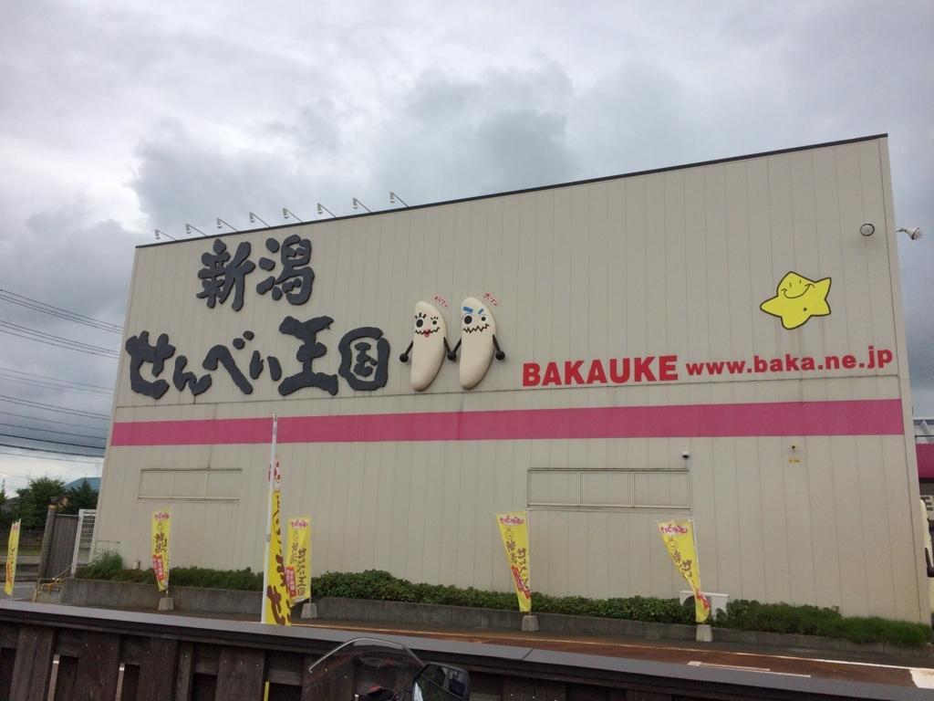f:id:asuka-hiraya:20170816113651j:plain