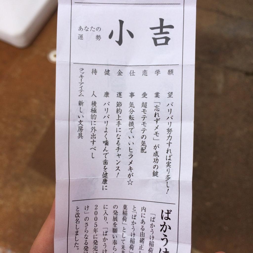 f:id:asuka-hiraya:20170816120234j:plain