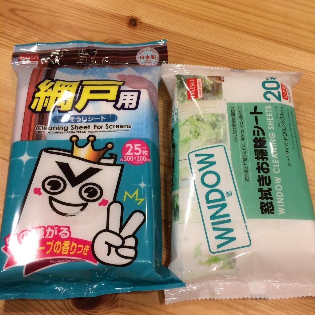 f:id:asuka-hiraya:20170819195115j:plain