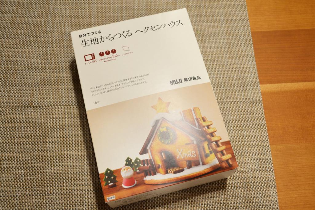 f:id:asuka-hiraya:20171119124202j:plain