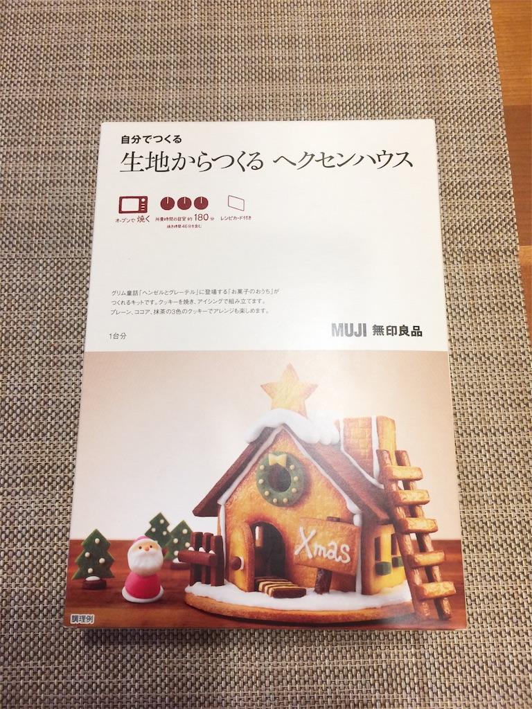 f:id:asuka-hiraya:20171224175941j:image