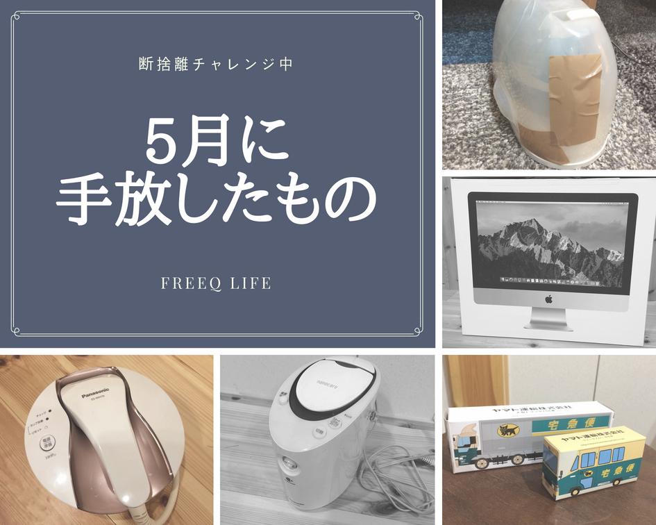 f:id:asuka-hiraya:20180602185103p:plain