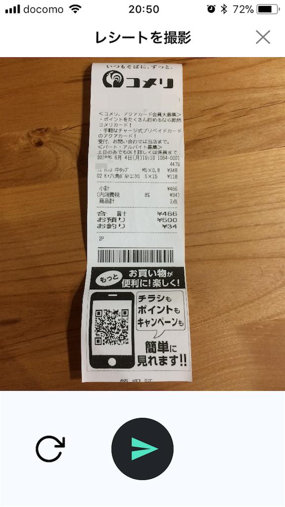 f:id:asuka-hiraya:20180612211033p:image
