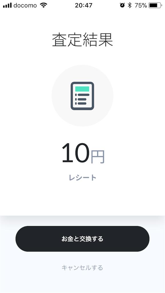 f:id:asuka-hiraya:20180612211040p:image
