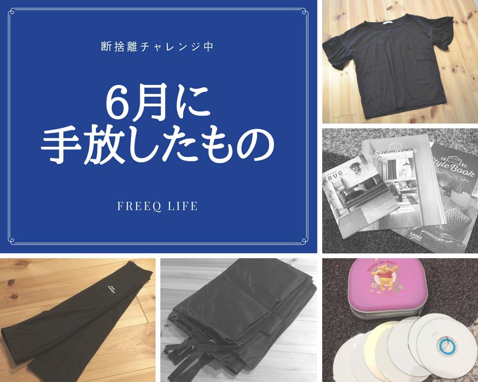 f:id:asuka-hiraya:20180624175709p:plain