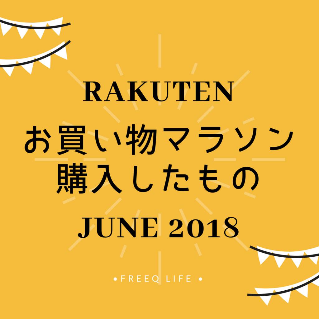 f:id:asuka-hiraya:20180626203934p:plain