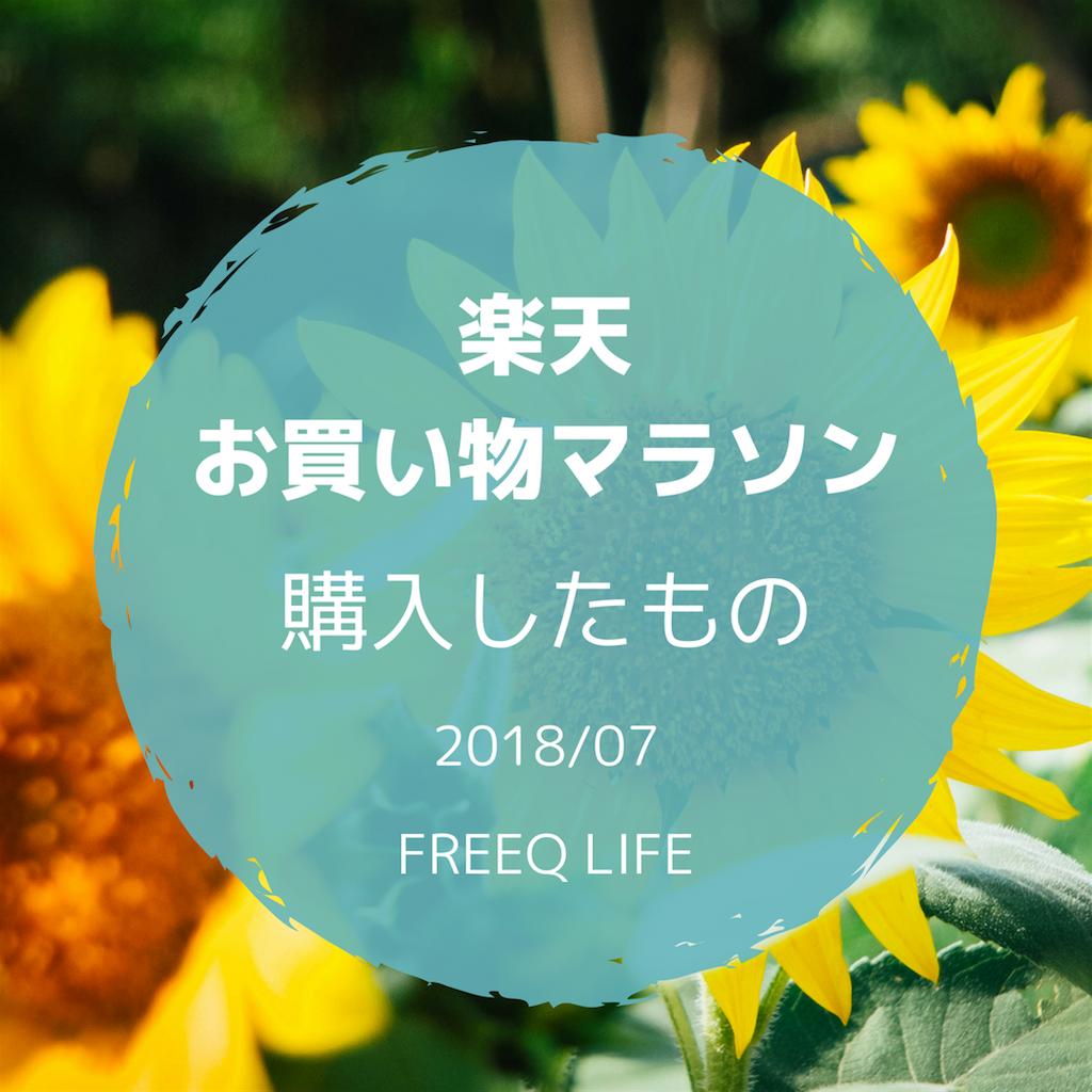 f:id:asuka-hiraya:20180714223601p:image