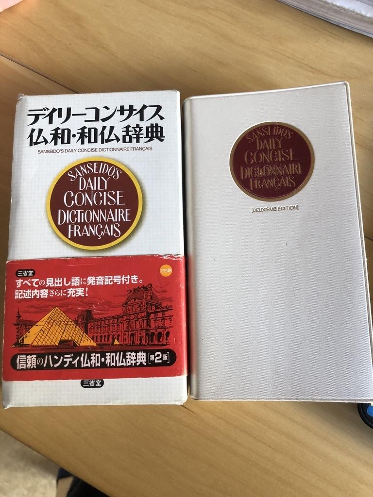 f:id:asuka-yamazaki-fr:20180908013040j:plain