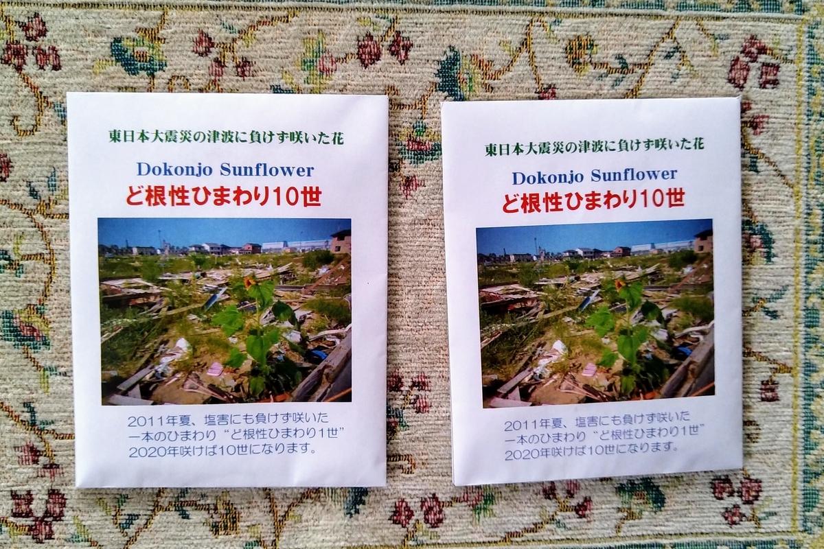 f:id:asuka201011:20200515085902j:plain